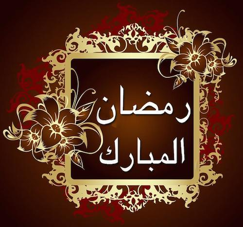 Ramadan-Quotes-Cover-Photo-1